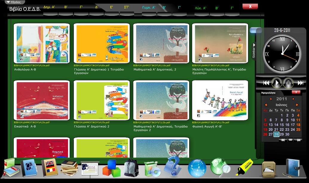 Η εφαρμογή Desktop for Student σχεδιάστηκε και υλοποιήθηκε από τον Βασίλη Οικονόμου, Υπεύθυνο Συστημάτων Πληροφορικής των Εκπαιδευτηρίων Δούκα