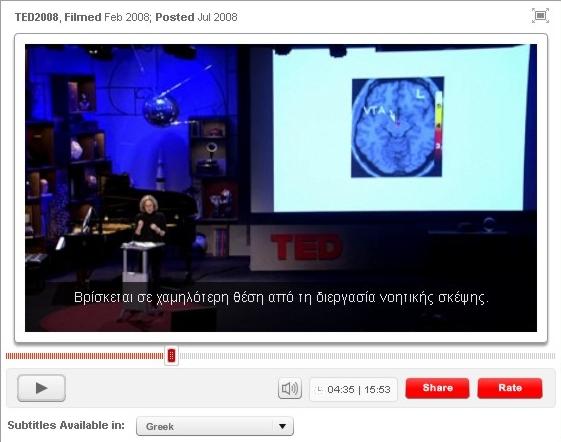 Η Έλεν Φίσερ μελετά τον ερωτευμένο εγκέφαλο