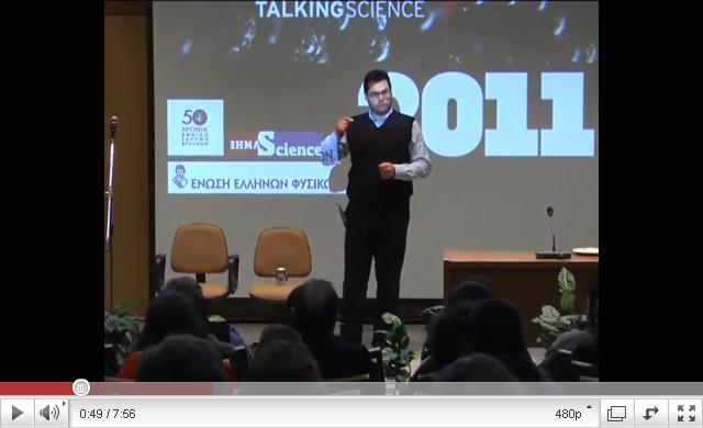 Ισίδωρος Σιδερίδης: Δαρβινικές δυσλειτουργίες (1η θέση στο Famelab Greece 2011)