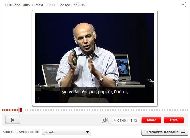 TED: Ο Ασραφ Γκάνι για την ανοικοδόμηση των προβληματικών κρατών