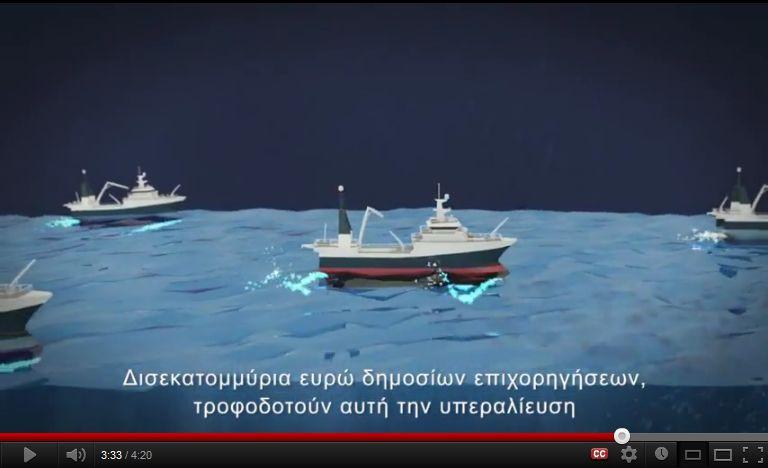 Η υπεραλιεία σκοτώνει τις Ευρωπαϊκές θάλασσες