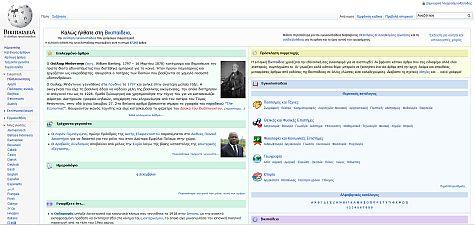 Η Βικιπαίδεια περιέχει υλικό ελεύθερο για κάθε χρήση και τροποποίηση με τους όρους της άδειας CC-BY-SA-3.0