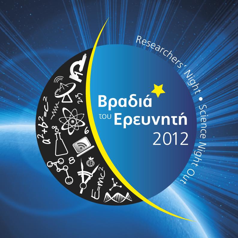 Βραδιά του Ερευνητή 2012